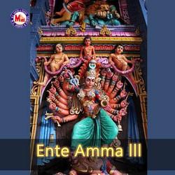 Listen to Kaniyammuriyile Kamaleeye songs from Ente Amma - Vol 3