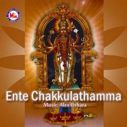 Listen to Vrischika Masam Vannu songs from Ente Chakkulathamma