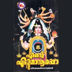 Listen to Ettumaanoorappaa songs from Ente Ettumaanoorappa