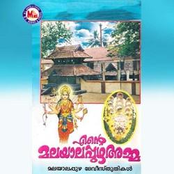 Listen to Shakthi Swaroopini songs from Ente Malayaalappuzha Amma