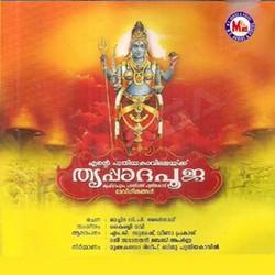 Listen to Sreeyezhum Krishna songs from Ente Puthiyakaavilammakku Trippada Pooja