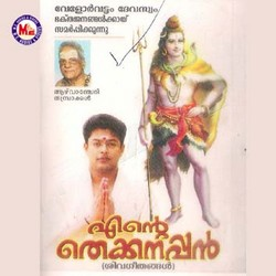 Listen to Kanum Prapanchathomn songs from Ente Thekkanappan