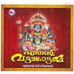 Listen to Karppoora songs from Ente Vattakkattamma