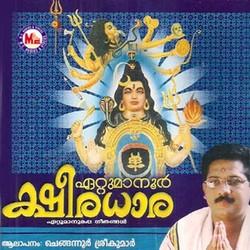 Listen to Ennennum songs from Ettumaanoor Ksheeradhara