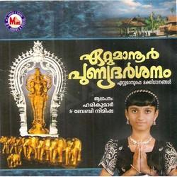 Listen to Achaa Achaa songs from Ettumaanoor Punyadarsanam