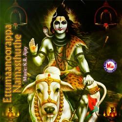 Listen to Deva Namosthuthe Deva songs from Ettumaanoorappa Namosthuthe