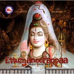 Ettumaanoorappaa Pahimam songs