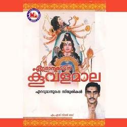 Listen to Thiruvettumaanoorappanaanakhilam songs from Ettumaanoorappanu Koovalamaala