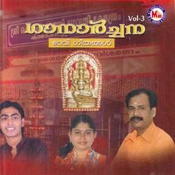 Listen to Kottamkuathiyamme songs from Gaanaarchana - Vol 3