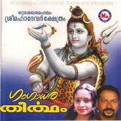 Listen to Sambo Mahadeva songs from Gangadhara Theertham