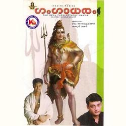 Listen to Neelakandam songs from Gangadharam