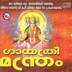 Gayathri Manthram 1 songs