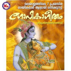Listen to Aalilayil songs from Gopika Geetham
