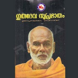 Listen to Eemanthra Dhwani songs from Gurudeva Suprabhatham