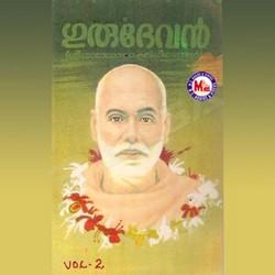 Listen to Sagunopasanakku songs from Gurudevan - Vol 2