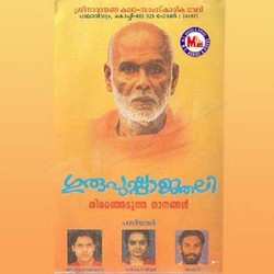 Listen to Om Brahmmane songs from Gurupushpanjali