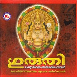 Listen to Amme Narayana Devi Narayana songs from Guruthi