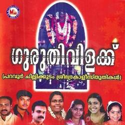Listen to Devee Mangala Roopini songs from Guruthivilakku