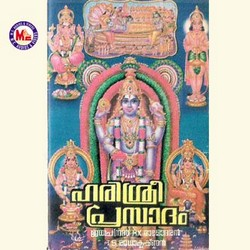 Hari Sree Prasadam