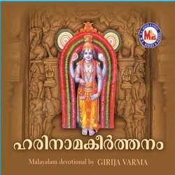 Listen to Harinama Keerthanam - Part 2 songs from Harinama Keerthanam