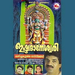 Listen to Chikkara Kuttikale songs from Ishta Daneswari