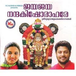 Jaya Jaya Nanda Kishora Hara