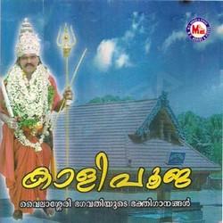 Listen to Kurathikkottayil songs from Kaali Pooja