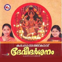 Listen to Ambike Lokanadhe songs from Kadapparambath Kavu Devee Darsanam