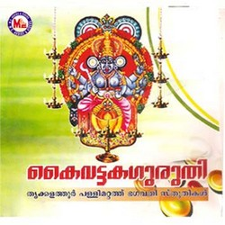 Listen to Devi Jagadambe songs from Kaivattaka Guruthi