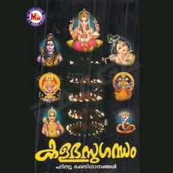 Listen to Mannarasalayil songs from Kalbha Sugandham