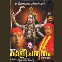 Listen to Darikane Konna songs from Kalicharitham