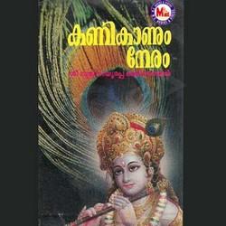 Kanikanum Neram
