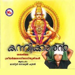 Listen to Arivilla Paithangal songs from Kannikkaran