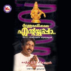 Kathu Rakshikkane Ente Ayyappan