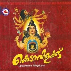Listen to Ettumanoorappa Chandrakaladhara songs from Kedavilakku