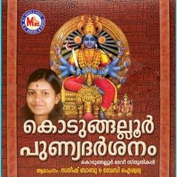 Listen to Sree Maheswari songs from Kodungallur Punya Darsanam