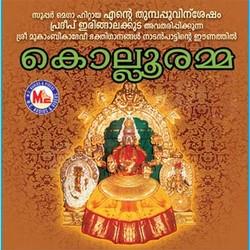 Listen to Kolluramme songs from Kolluramma