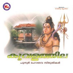Listen to Theerthakkulathinte songs from Koovalathila