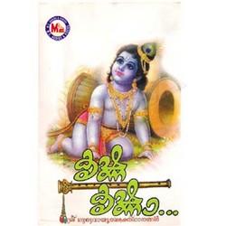 Listen to Karmukil Varnanam songs from Krishna Krishnaa
