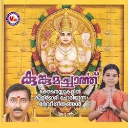 Listen to Mahishasura Mardhini (M) songs from Kukkumacharthu