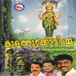 Listen to Gajamughane Ganapathiye songs from Kulathur Kavilamma