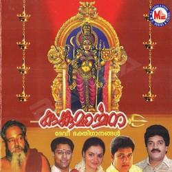 Listen to Mizhikal Nananju songs from Kumkumarchana