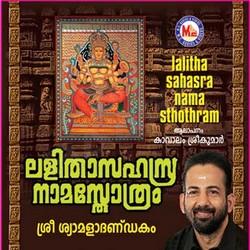 Lalitha Sahasra Nama Sthothram