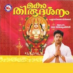 Listen to Navaraaga Sumangal songs from Magam Thirudharsanam