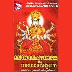 Listen to Malayaalappuzhayamme songs from Malayaalappuzhayamme Namosthuthe