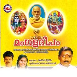 Listen to Aagamana Sathyamrutham songs from Mangaladeepam