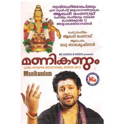 Listen to Poonguyile Poonguyile songs from Manikandam