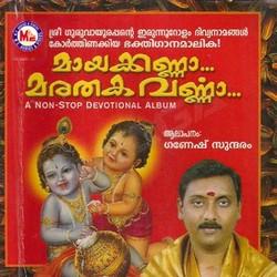 Mayakkanna Marathakavarna