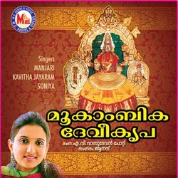 Listen to Jayajaya Sri Thripureswari songs from Mookambika Devi Kripa