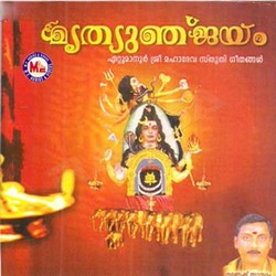Listen to Mruthyunjaya Manthram songs from Mruthyunjayam